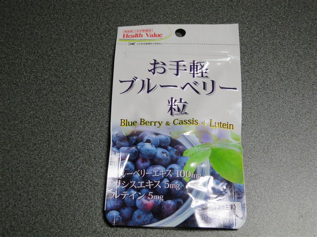 価格 - 『パッケージ』三共堂漢方 お手軽ブルーベリー粒 15錠 jzs145