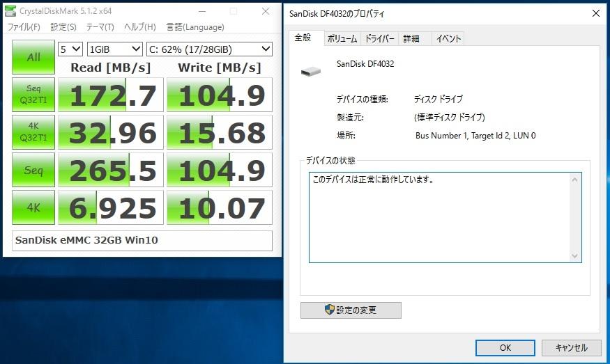 価格 com - 『オンボード搭載のeMMC なんだ高速じゃないか』インテル NUC