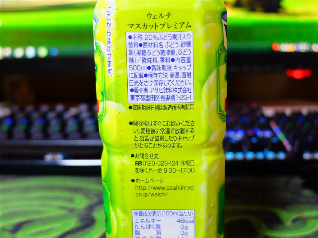 アサヒ飲料 製造所固有記号