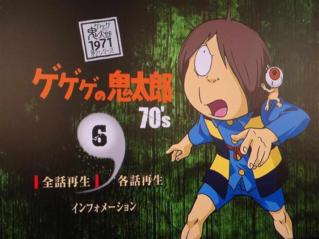 価格 Com アニメ ゲゲゲの鬼太郎 70 S 6 1971 第2シリーズ Pcbe