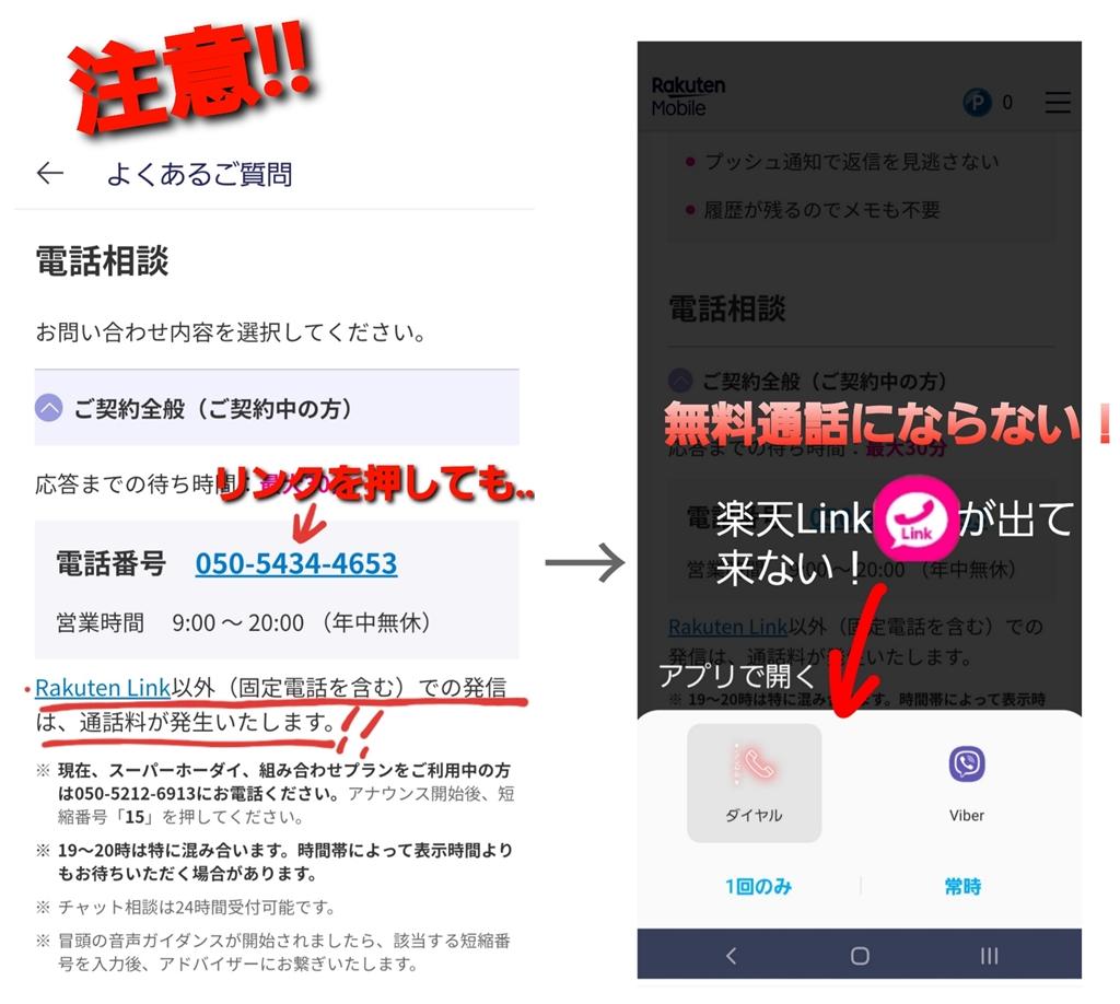 Link アプリ 楽天