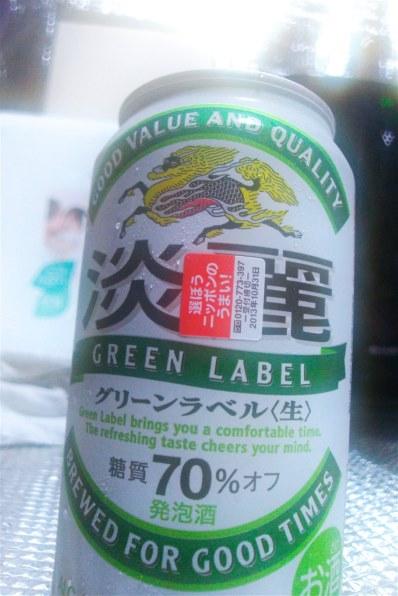 グリーン ラベル 麗 淡
