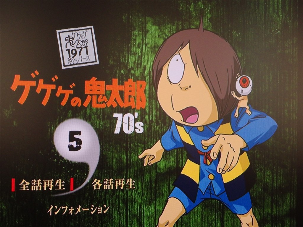 怖いシリーズ アニメ ゲゲゲの鬼太郎 70 S 5 1971 第2シリーズ
