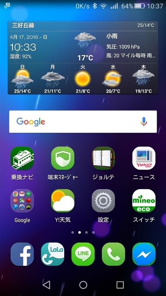 アプリ ブラック ライト
