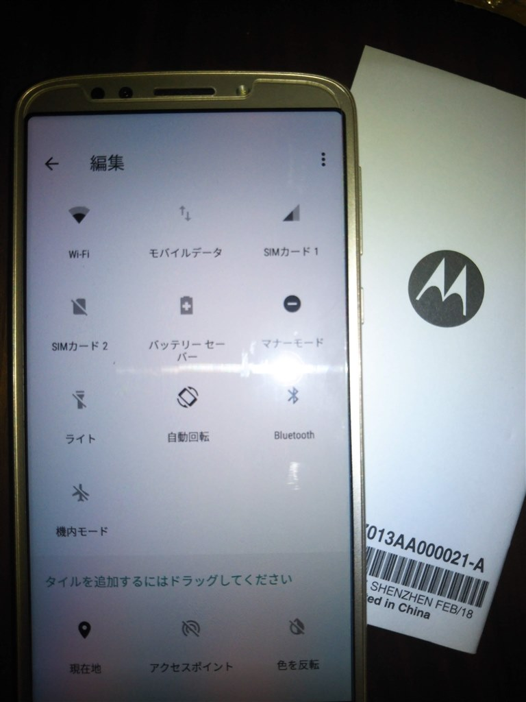 アラームの不具合 一部機能不全 Motorola Moto E5 Simフリー