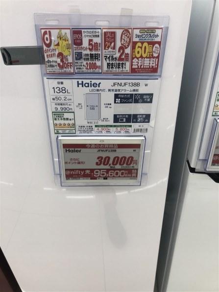 冷凍庫 138 ハイアール