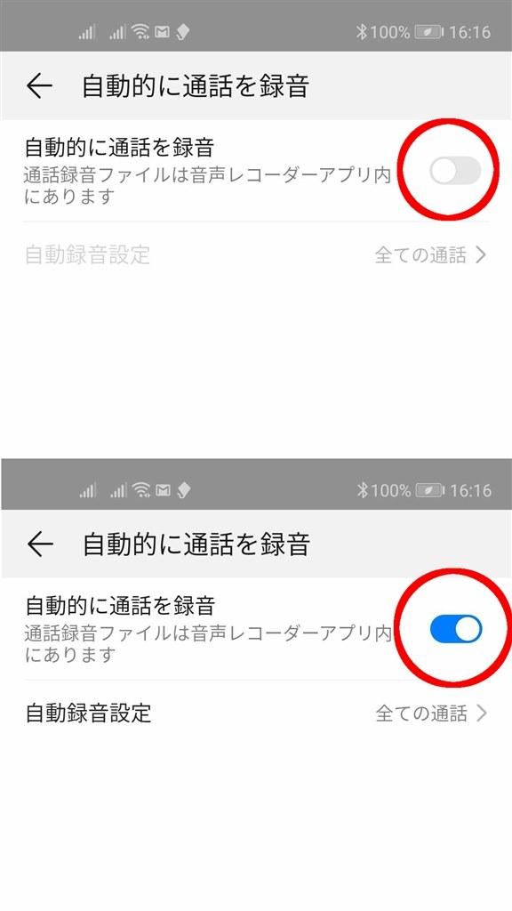 録音 アプリ 電話